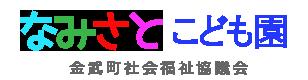 並里保育園 | 金武町社会福祉協議会